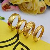 時尚鍍金情侶結婚對戒仿沙金光面戒指男女款活口可調節歐幣首飾品【六月爆賣好康低價購】