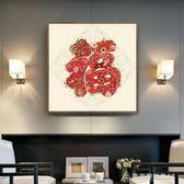 新款福字鑽石畫簡約小幅臥室鑽石十字繡餐廳滿鑽客廳粘鑽繡磚石畫 酷斯特數位3cYXS