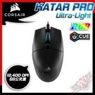 [ PC PARTY ] 海盜船 CORSAIR KATAR PRO Ultra-Light 超輕量電競滑鼠