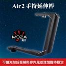 【立福公司貨】簡易雙手持 MOZA 魔爪 手柄 手把 握把 手提 擴展支架 延伸 延長桿 MCG06 適用 Air 2