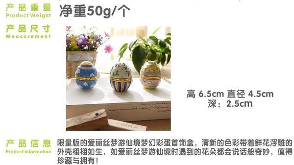 [協貿國際]  限量版幸運彩蛋首飾盒(單個價)