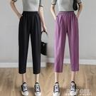 七分褲 七分休閒褲子女2021年新款夏季薄款寬鬆紫色顯瘦百搭雪紡小腳哈倫 夏季新品