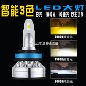 3色雙色led大燈h1h7h4黃霧燈改裝近光遠光燈泡三色溫汽車led大燈 快速出貨