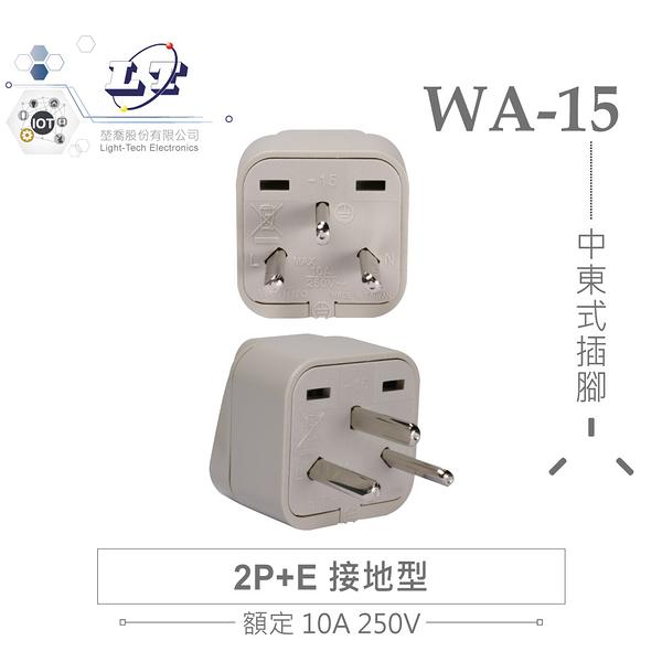 『堃喬』WA-15 萬用電源轉換插座 2P+E 接地型 多國旅行萬用轉接頭『堃邑Oget』