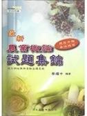 二手書博民逛書店 《最新農業概論試題集錦》 R2Y ISBN:9789865928209│復文圖書有限公司