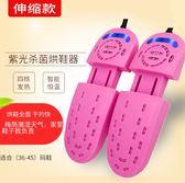 乾鞋器烘鞋器宿舍紫光除臭殺菌暖鞋器哄鞋子器烤 成人可伸縮 生活樂事館