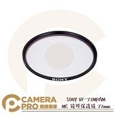 ◎相機專家◎ SONY VF-77MPAM MC 鏡頭保護鏡 77mm 防刮防塵 超薄設計 抑制暈光與眩光 公司貨