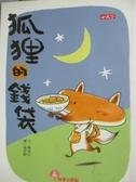 【書寶二手書T9/兒童文學_HPK】故事奇想樹-狐狸的錢袋_賴曉珍