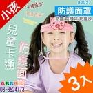 B2037_兒童鬆緊帶造型面罩3入_款式隨機 #防護眼鏡 #防護面罩 #防灰塵 #防飛沫 #防風 #防沙