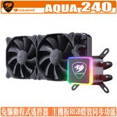 [地瓜球@] 美洲獅 COUGAR AQUA 240 一體式 水冷 CPU 散熱器 ARGB