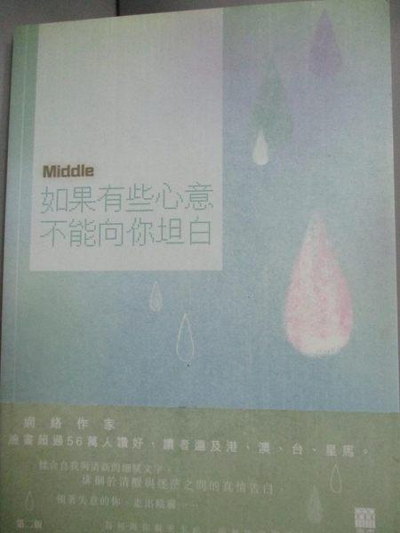 【書寶二手書T6/兩性關係_HOI】如果有些心意不能向你坦白_middle