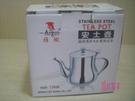 **好幫手生活雜鋪**雅緻  安士壺11OZ----茶壺.水壺 開水壺 熱水壺 不鏽鋼壺.笛音壺