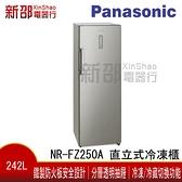 *新家電錧*【Panasonic國際NR-FZ250A】242L直立式冷凍櫃