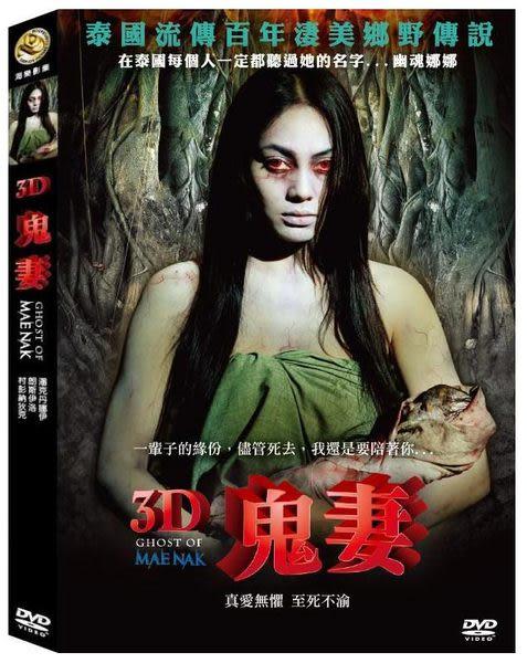 3D鬼妻 DVD Ghost of MAENAK 潘克丹娜伊朗斯伊洛村彭納狄克Pichai Noirod泰國幽魂娜娜