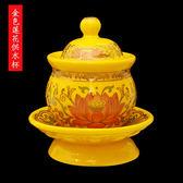 陶瓷大悲水杯供水杯供佛杯蓮花佛堂凈水杯觀音聖水杯佛教用品中號