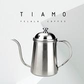 【贈濾掛】Tiamo 手沖溫度 職人滴漏式細口咖啡壺 0.7L