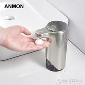 ANMON全自動洗手機智慧感應泡沫皂液器家用兒童抑菌電動洗手液器 雙十二全館免運