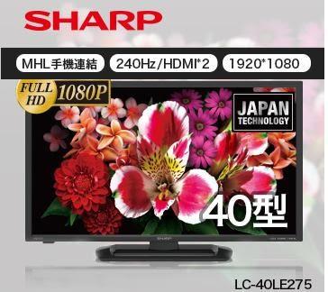 SHARP 40吋LED液晶電視 LC-40LE275T