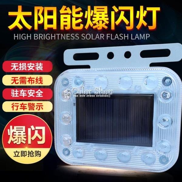 汽車防追尾太陽能警示爆閃燈摩托車貨車安全閃光led免接線尾燈 快速出貨