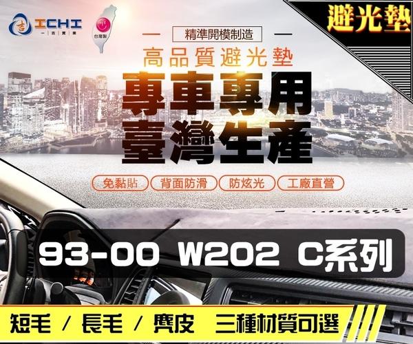 【長毛】93-00年 W202 C系列 避光墊 / 台灣製、工廠直營 / w202避光墊 w202 避光墊 w202 長毛 儀表墊