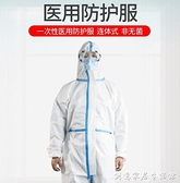 防護用滅防護服一次性護人員療連體全身式坐飛機隔離衣服 創意家居