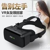 VR眼鏡 VR眼鏡 杰游VR二代手機游戲專用rv虛擬現實家用 杰游VR眼鏡3D全景 快速出貨