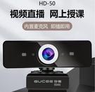 電腦攝像頭高清直播攝像頭網課學生上課視頻帶麥克風1080P 快速出貨 快速出貨