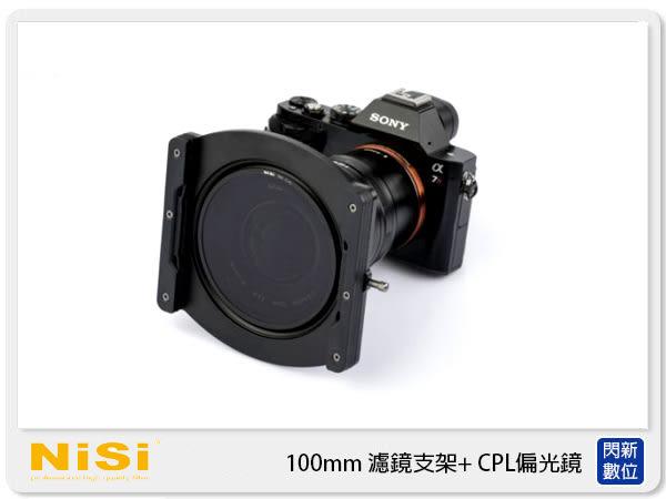 0利率免運費NISI耐司100mm濾鏡支架LAOWA老蛙12mm F2.8專用CPL偏光鏡方鏡支架公司貨