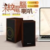 《復古木質!俐落簡約》 木紋電腦喇叭 電腦喇叭 喇叭音箱 音響喇叭 小音箱 音箱 喇叭