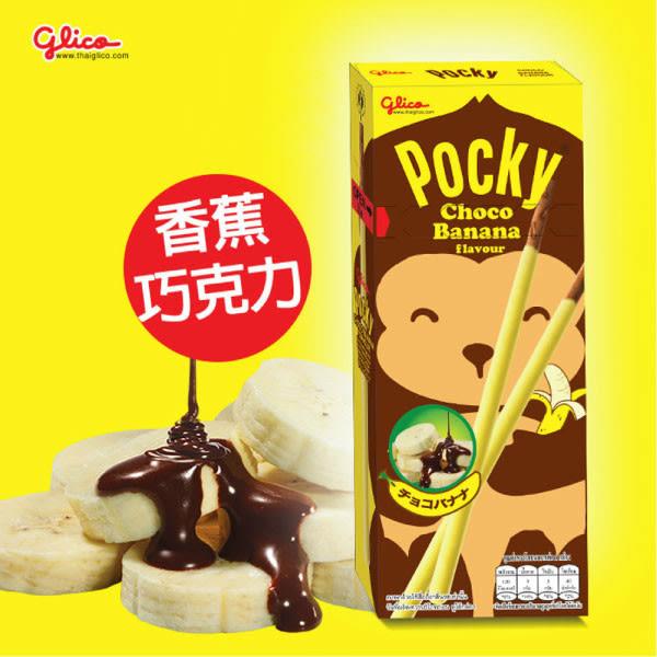 泰國 固力果 pocky 香蕉巧克力棒 25g【櫻桃飾品】【20885】