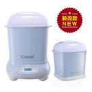 Combi 康貝 Pro 360高效消毒烘乾鍋+奶瓶保管箱-靜謐藍【佳兒園婦幼館】