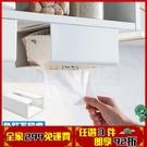 面紙盒 無痕面紙盒 壁掛式 紙巾架 多功能 收納盒 收納架 置物盒 無痕貼 免釘 牆面 掛壁 衛生紙