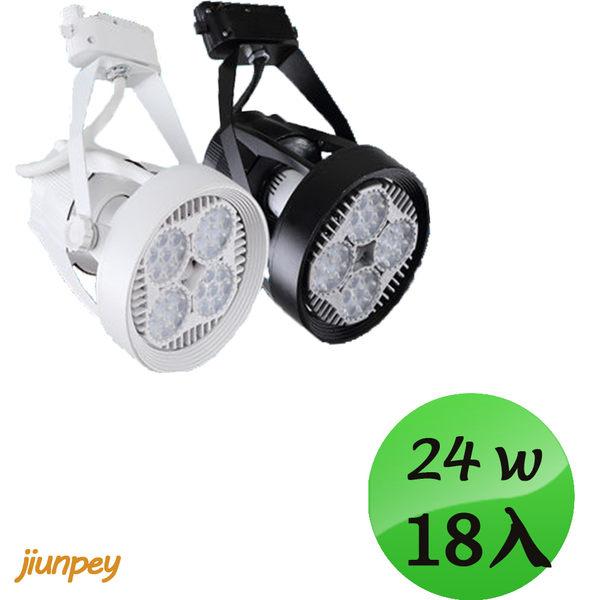 軌道燈軌道尺寸軌道燈零件 軌道燈價格 商業照明 led 軌道燈 24W (白光/暖白光) 18入 每入$598