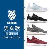 K-SWISS 街頭時尚精選 輕量運動鞋-男女任選