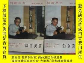 二手書博民逛書店85年版老武俠:梁羽生著《幻劍靈旗》(上下冊)罕見創造叢書 封面