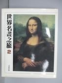 【書寶二手書T2/藝術_FFX】世界名畫之旅2_1992年