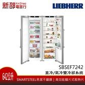 *~新家電錧~* LIEBHERR德國利勃[SBSef7242] 642L獨立式不鏽鋼左右對開門冰箱 德國製造 實體店面