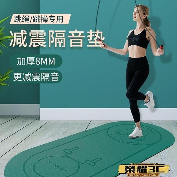 瑜伽墊 跳繩墊子隔音減震家用室內靜音防滑健身運動專業加厚加長瑜伽地墊LX【99免運】