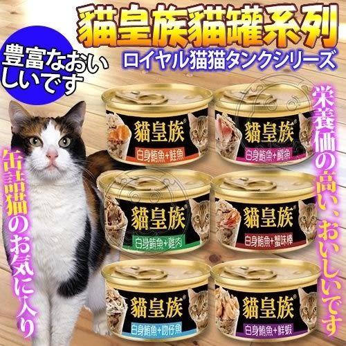 【zoo寵物商城】貓皇族》金罐白身鮪魚貓罐系列多種口味80g*1罐