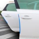防撞條 車門防撞條貼加長防擦防刮蹭貼汽車保護貼通用型門邊膠條裝飾用品 【618特惠】