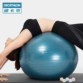【免運快出】 瑜伽球初學者普拉提球球防爆加厚核心健身球 奇思妙想屋YTL