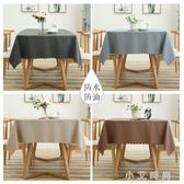 桌布墊 日系純色餐桌桌布 長方形防燙防水防油PVC茶幾餐廳塑料台布 小艾時尚