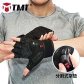 TMT健身手套男女器械專業裝備訓練半指單杠引體向上防滑運動鍛煉下殺購滿598享88折