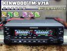 《飛翔無線》KENWOOD TM-V71A 彩色液晶改裝〔專利證明 公司貨 色彩均衡 日夜清晰〕TM-V71 TMV71