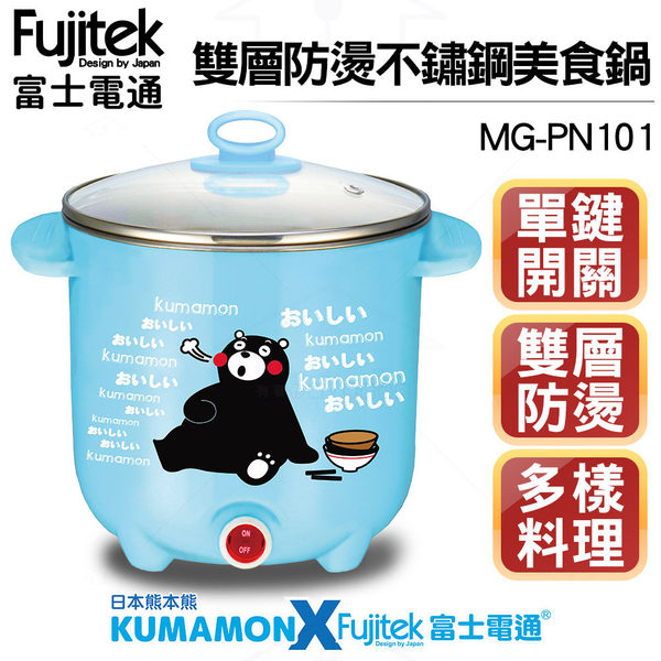 【樂悠悠生活館】Fujitek富士電通 熊本熊聯名款 多功能美食鍋 快煮鍋 蒸鍋 燉鍋 電鍋 (MG-PN101)