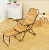 夏天涼椅子竹席躺椅折疊午休床 懶人午睡椅 孕婦靠背椅 沙灘椅LVV5689【雅居屋】TW