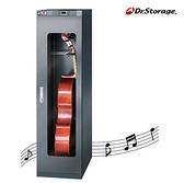 大提琴專用樂器防潮箱Dr.Storage《C20-396M》