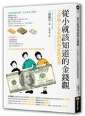 從小就該知道的金錢觀:父母與子女必讀的理財啟蒙書【城邦讀書花園】