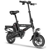 電動車車族摺疊電動自行車男女性成人助力電瓶車小型鋰36V電池電動車代駕 雙十二特惠