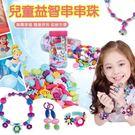 兒童創意DIY彩色串串珠 項鏈 益智玩具...